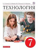 Глозман. Технология. 7 класс. Учебник. (ФГОС) /Кожина.
