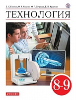 Глозман. Технология. 8-9 класс. Учебник. (ФГОС) /Кожина.