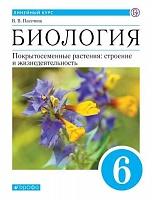 Пасечник. Биология. 6 класс. Покрытосеменные растения: строение и жизнедеятельность. Учебник. Линейный курс. (ФГОС)