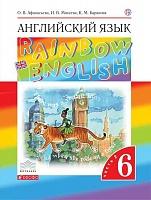 Афанасьева. Английский язык. Rainbow English. 6 класс. В 2-х частях. Часть 2. Учебник. (ФГОС)