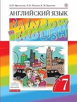 Афанасьева. Английский язык. Rainbow English. 7 класс. В 2-х частях. Часть 2. Учебник. (ФГОС)