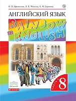 Афанасьева. Английский язык. Rainbow English. 8 класс. В 2-х частях. Часть 1. Учебник. (ФГОС)