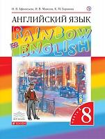 Афанасьева. Английский язык. Rainbow English. 8 класс. В 2-х частях. Часть 2. Учебник. (ФГОС)