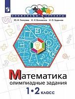 Глаголева. Математика. Олимпиадные задания. 1-2 класс. /Олимпиады и турниры