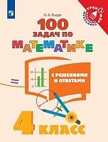 Рыдзе. Математика. 4 класс. 100 задач с решениями и ответами /Тренажер младшего школьника