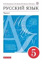 Разумовская. Русский язык. 5 класс. В 2-х частях. Часть 1. Учебник. (ФГОС).
