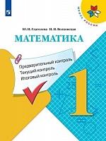 Глаголева. Математика: Предварительный контроль, текущий контроль, итоговый контроль. 1 класс