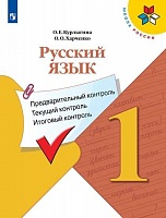 Курлыгина. Русский язык: предварительный контроль, текущий контроль, итоговый контроль. 1 класс