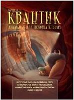 Квантик. Альманах для любознательных. Выпуск 15.
