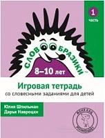 Словообразики для детей 8–10 лет. Игровая тетрадь № 1 со словесными заданиями. / Шпильман, Навроцки.