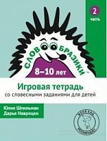 Словообразики для детей 8–10 лет. Игровая тетрадь № 2 со словесными заданиями. / Шпильман, Навроцки.