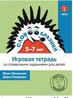 Словообразики для детей 5-7 лет. Игровая тетрадь № 1 со словесными заданиями. / Шпильман, Навроцки.