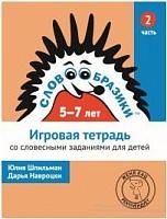 Словообразики для детей 5-7 лет. Игровая тетрадь № 2 со словесными заданиями. / Шпильман, Навроцки.
