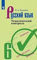 Каськова. Русский язык. Тематический контроль. 6 класс
