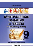 Маханова. Контрольные задания и тесты по русскому языку. 9 класс: практическое учебное пособие.
