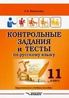 Маханова. Контрольные задания и тесты по русскому языку. 11 класс: практическое учебное пособие.