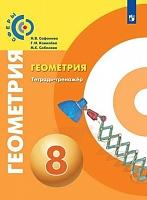 Сафонова. Геометрия. Тетрадь-тренажёр. 8 класс.