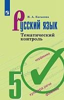 Каськова. Русский язык. Тематический контроль. 5 класс