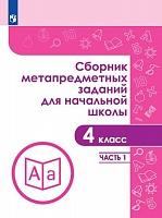Галеева. Сборник метапредметных заданий для начальной школы. 4 класс. Часть 1.