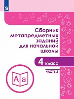 Галеева. Сборник метапредметных заданий для начальной школы. 4 класс. Часть 2.