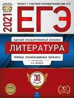 ЕГЭ-2021. Литература: типовые экзаменационные варианты: 30 вариантов