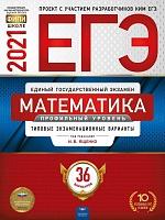 ЕГЭ-2021. Математика. Профильный уровень: типовые экзаменационные варианты: 36 вариантов