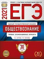 ЕГЭ-2021. Обществознание: типовые экзаменационные варианты: 30 вариантов