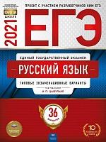 ЕГЭ-2021. Русский язык: типовые экзаменационные варианты: 36 вариантов