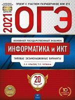 ОГЭ-2021. Информатика и ИКТ: типовые экзаменационные варианты: 20 вариантов
