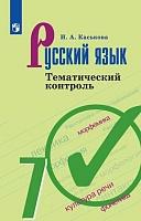 Каськова. Русский язык. Тематический контроль. 7 класс