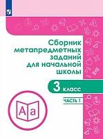 Галеева. Сборник метапредметных заданий для начальной школы. 3 класс. Часть 1.
