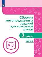 Галеева. Сборник метапредметных заданий для начальной школы. 3 класс. Часть 2.
