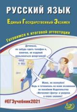 Драбкина. Русский язык ЕГЭ 2021