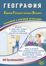 Амбарцумова. География ЕГЭ 2021