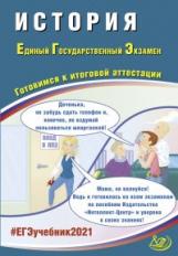 Артасов. История ЕГЭ 2021
