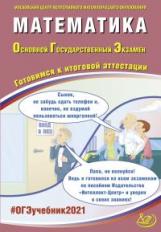 Ященко. Математика ОГЭ 2021