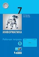 Босова. Информатика 7 класс. Рабочая тетрадь в 2ч.Ч.1 (к учебнику ФП)