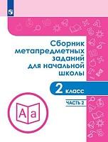 Галеева. Сборник метапредметных заданий для начальной школы.  2 класс. Часть 2.