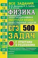 Демидова. ЕГЭ `21 Банк заданий. Физика. Электродинамика. Квантовая физика. 500 задач с ответами и решениями
