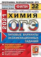 Медведев. ОГЭ ФИПИ 2021. Химия 32 варианта. ТВЭЗ