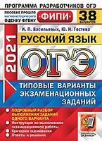 Гостева. ОГЭ ФИПИ 2021. Русский язык 38 вариантов. ТВЭЗ