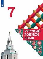 Александрова. Русский родной язык. 7 класс. Учебник