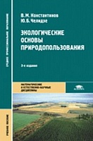 Константинов. Экологические основы природопользования