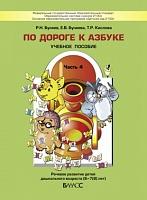 Бунеев. По дороге к азбуке (д/дошк. 6-7 лет). Часть 4. (ФГОС)