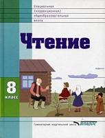 Воронкова. Чтение. Учебник для 8 класса специальных коррекционных школ VIII вида. (ФГОС).