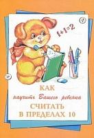 Баранова. Как научить Вашего ребенка считать в пределах 10