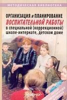 Худенко. Организация и планирование воспитательной работы в специальной (коррекционной) школе.