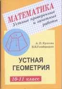 Ершова. Устные проверочные и зачетные работы по геометрии 10-11 класс.
