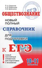 Обществознание. Новый полный справочник школьника. Для подготовки ЕГЭ./Баранов.