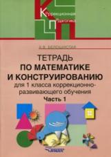 Белошистая. Тетрадь по математике и конструированию (коррекционно-развивающее обучение). 1 класс. В 4-х ч. Часть 1.